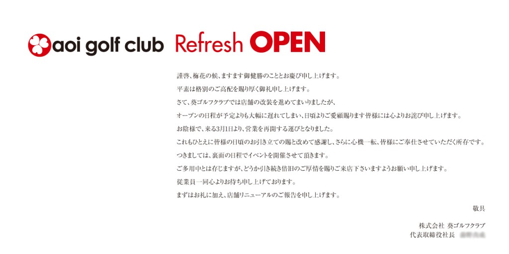 葵ゴルフクラブ