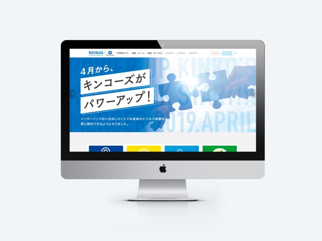 キンコーズ・ジャパン株式会社