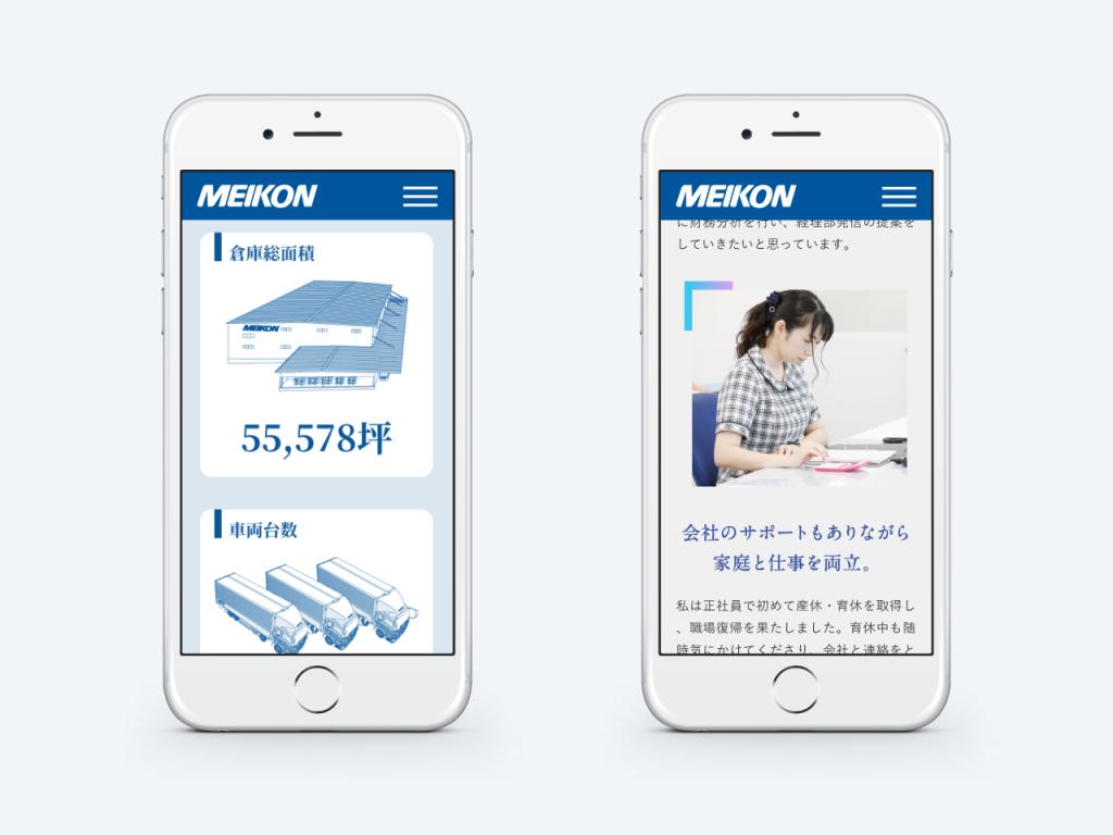 株式会社メイコン